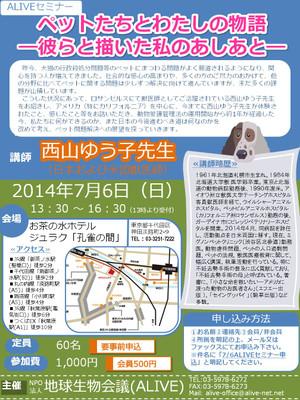 20140706dryukonishiyama_p